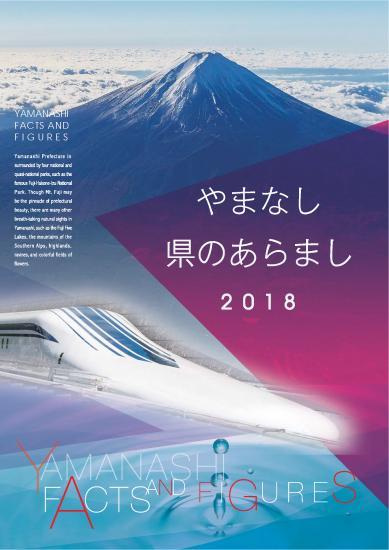 やまなし県のあらまし2018