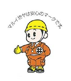産業 丸井