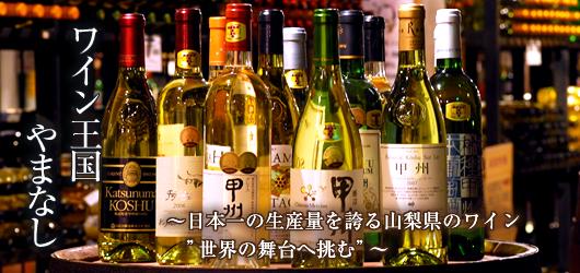 """ワイン王国やまなし ~日本一の生産量を誇る山梨県のワイン """"世界の舞台へ挑む""""~"""