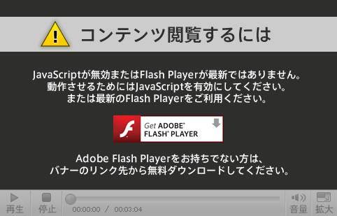 JavaScriptが無効またはFlash Playerが最新ではありません。             動作させるためにはJavaScriptを有効にしてください。または最新のFlash Playerをご利用ください。
