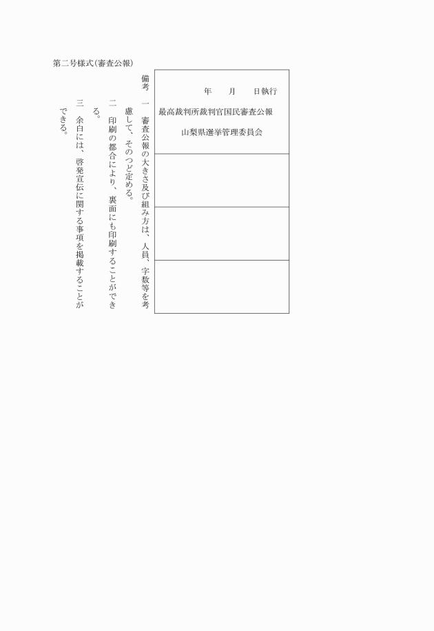 最高裁判所裁判官国民審査規程