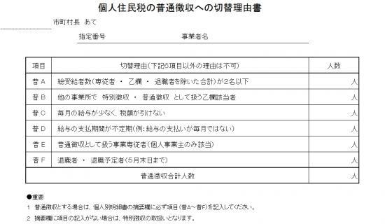 コロナ 特定 村 鳴沢